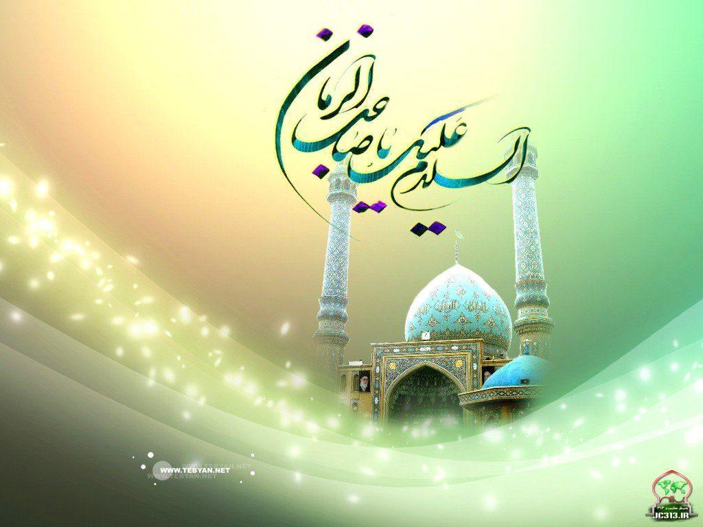 Labbaik Ya Imam!